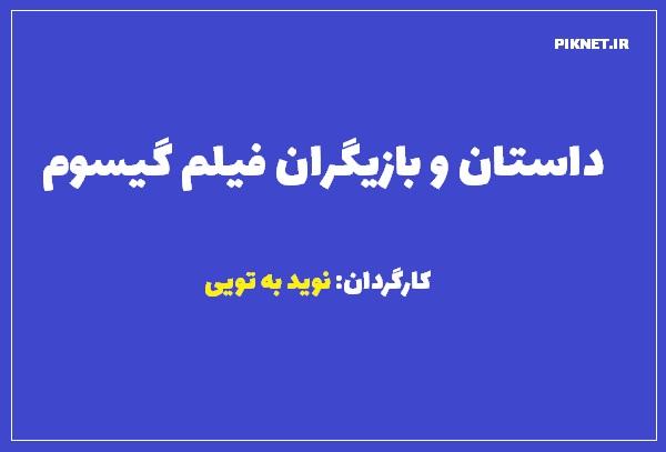 اسامی بازیگران و خلاصه داستان فیلم گیسوم + زمان اکران و تصاویر