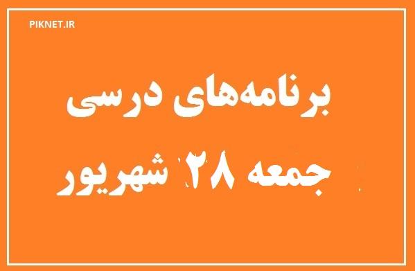 جدول زمانی آموزش تلویزیونی دانشآموزان جمعه ۲۸ شهریور ۹۹
