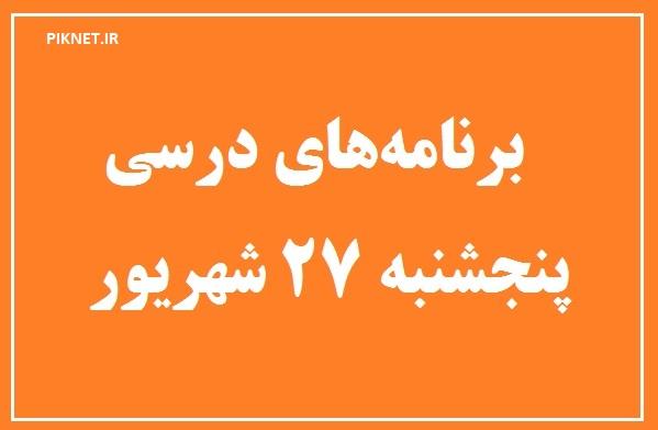 جدول پخش برنامه های مدرسه تلویزیونی ایران پنجشنبه 27 شهریور 99