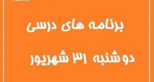 برنامههای درسی دوشنبه 31 شهریور شبکههای آموزش، چهار و قرآن