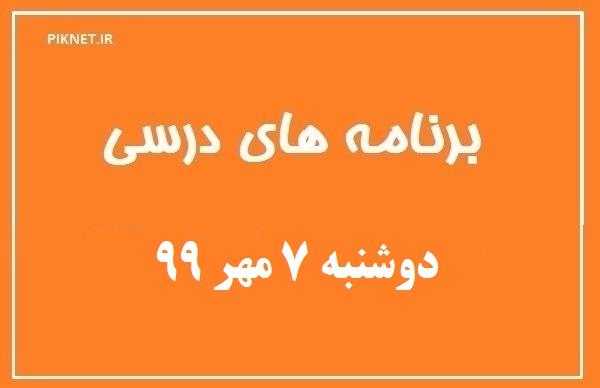 جدول زمانی آموزش تلویزیونی دانش آموزان دوشنبه ۷ مهر