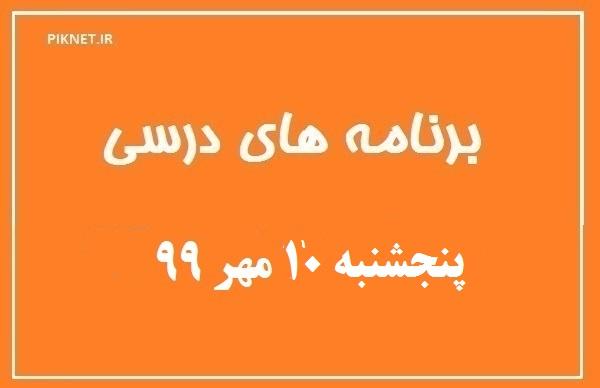 برنامههای درسی پنجشنبه 10 مهر شبکههای آموزش، چهار و قرآن