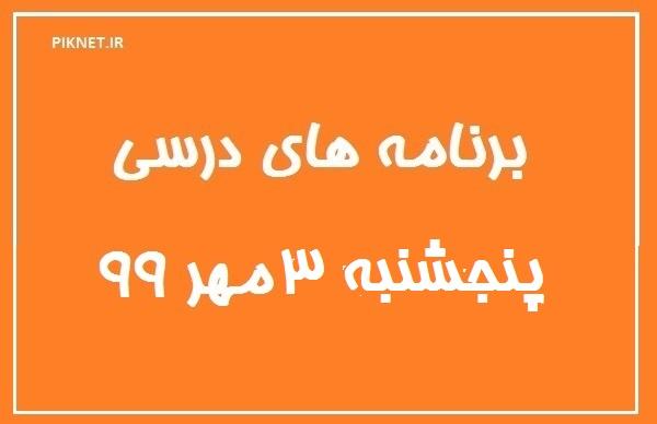 جدول زمانی آموزش تلویزیونی دانش آموزان پنجشنبه ۳ مهر 99