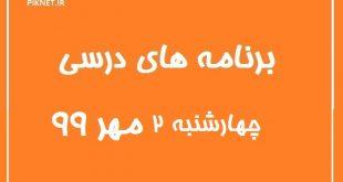 جدول پخش برنامه درسی تلویزیون ایران چهارشنبه 2 مهر 99