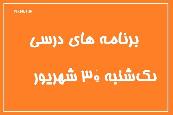 برنامه های درسی شبکه های آموزش، چهار و قرآن در روز یکشنبه 30 شهریور 99