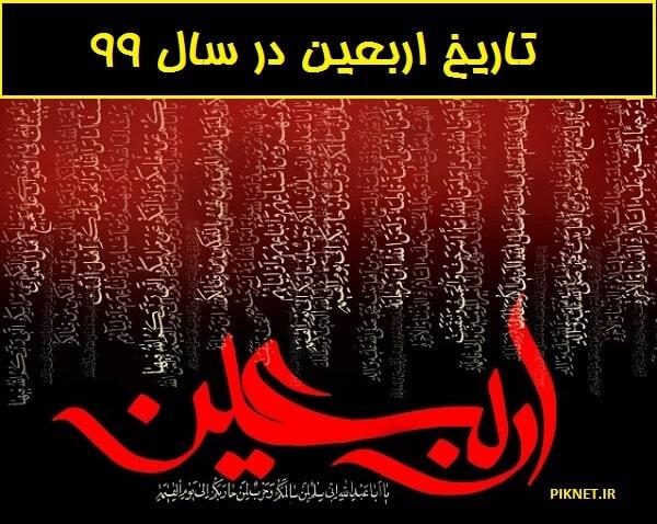 تاریخ اربعین در سال 99 چه روزی است؟ | روز اربعین حسینی امسال ۹۹