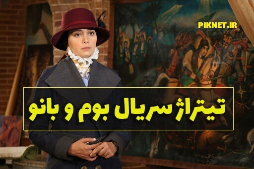 دانلود آهنگ تیتراژ سریال بوم و بانو از شهاب مظفری