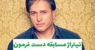 دانلود آهنگ تیتراژ مسابقه دست فرمون از امیر تاجیک
