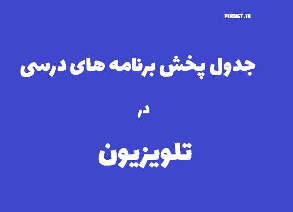 جدول و ساعت پخش مدرسه تلویزیونی ایران برای تمام مقاطع تحصیلی