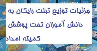 جزئیات توزیع تبلت رایگان به دانش آموزان تحت پوشش کمیته امداد امام خمینی (ره)