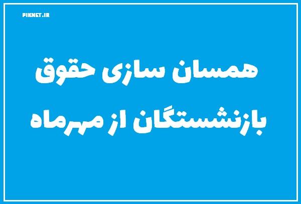 جزئیات همسان سازی حقوق بازنشستگان از مهرماه