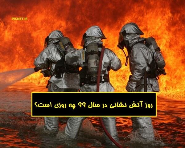 روز آتش نشانی در سال 99 چه روزی است؟ | تاریخ دقیق روز آتش نشانی و ایمنی