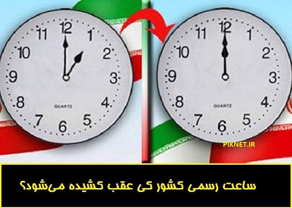 ساعت رسمی کشور کی به عقب کشیده میشود؟