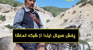 ساعت پخش و تکرار سریال ایلدا از شبکه تماشا