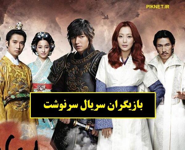 سریال سرنوشت | بازیگران و داستان سریال کره ای سرنوشت
