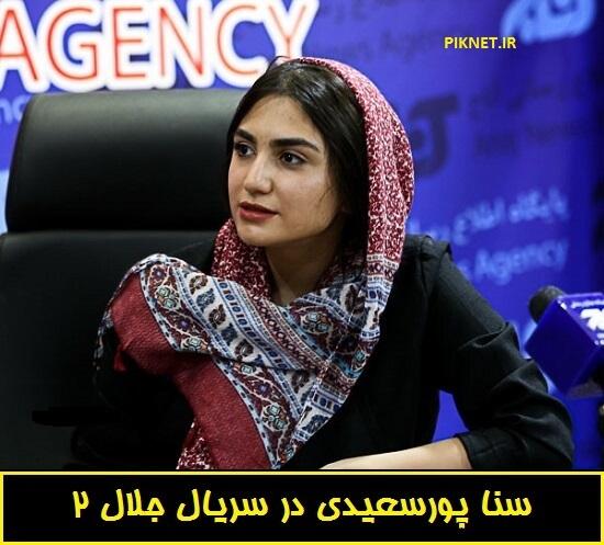 سنا پورسعیدی بازیگر سریال جلال 2