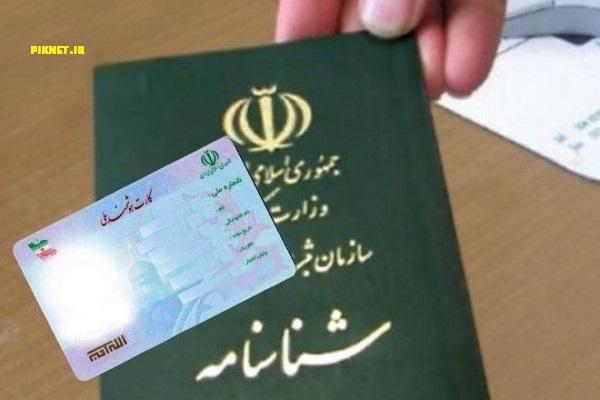 نحوه گرفتن شناسنامه برای فرزندان حاصل از ازدواج زنان ایرانی با مردان خارجی