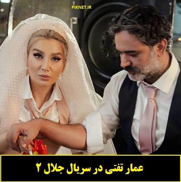 عمار تفتی بازیگر سریال جلال 2