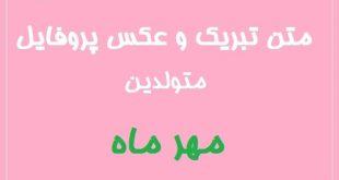 متن تبریک تولد به متولدین مهر ماه   عکس پروفایل تبریک تولد مهر ماهی