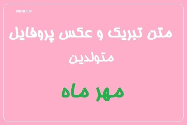 متن تبریک تولد به متولدین مهر ماه | عکس پروفایل تبریک تولد مهر ماهی