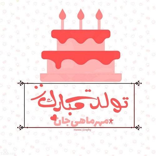 متن تبریک تولد به متولدین مهر ماه