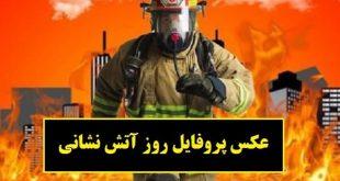 عکس پروفایل روز آتش نشانی و ایمنی