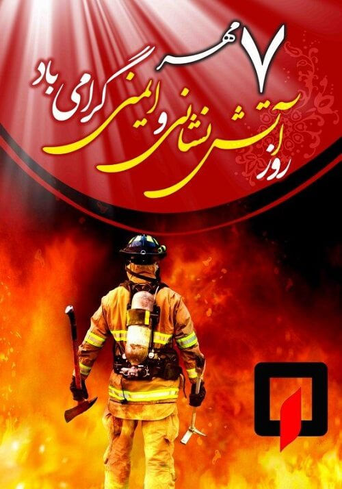 عکس پروفایل روز آتش نشانی