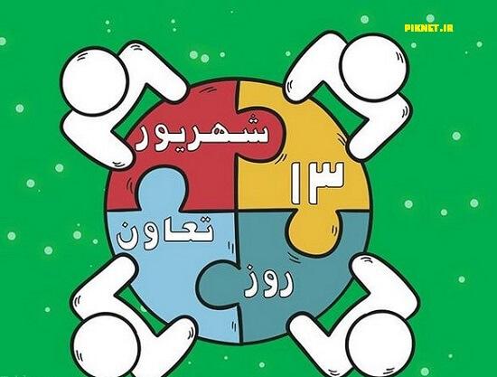 عکس پروفایل روز تعاون
