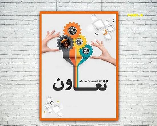 اس ام اس و متن تبریک روز تعاون