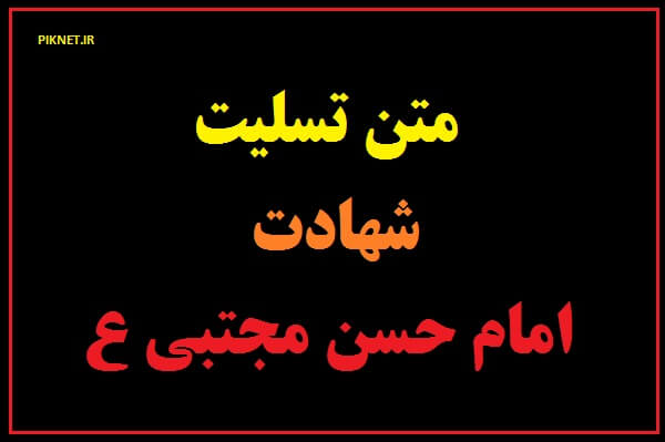 اس ام اس تسلیت شهادت امام حسن مجتبی (ع)+ عکس پروفایل