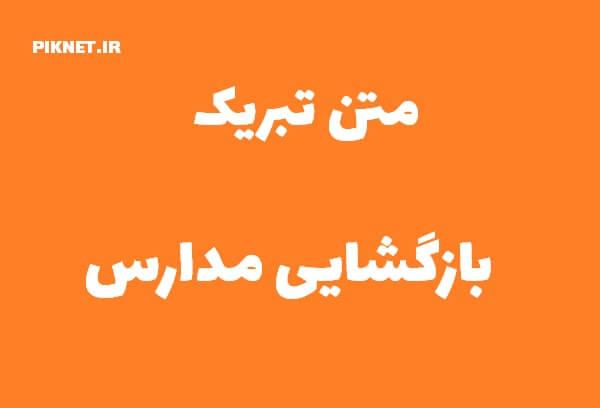 اس ام اس و متن بازگشایی مدارس | عکس پروفایل برای بازگشایی مدارس