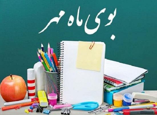 متن کوتاه برای بازگشایی مدارس