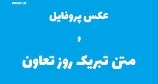 عکس پروفایل روز تعاون + اس ام اس و متن تبریک روز تعاون
