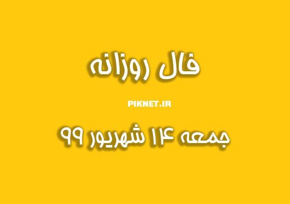 فال روزانه جمعه 14 شهریور 99 + فال حافظ