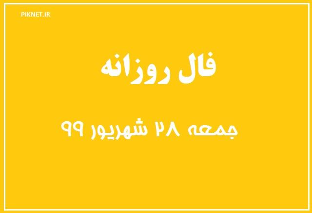 فال روزانه جمعه 28 شهریور 99 + فال حافظ و فال روز تولد 99/6/28