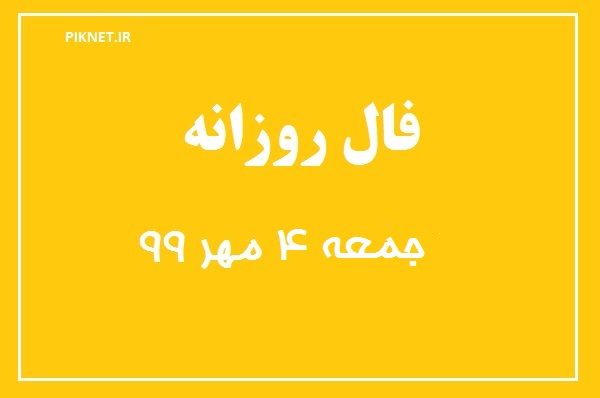 فال روزانه جمعه 4 مهر 99 + فال حافظ آنلاین با تعبیر دقیق امروز 99/7/4