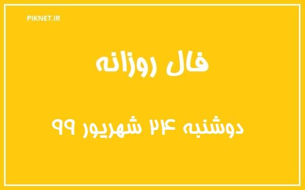 فال روزانه دوشنبه 24 شهریور 99 + فال حافظ آنلاین امروز دوشنبه 24 شهریور 99