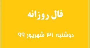 فال روزانه دوشنبه 31 شهریور 99 + فال حافظ و فال روز تولد امروز