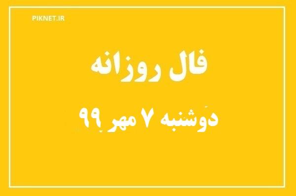 فال روزانه دوشنبه 7 مهر 99 + فال حافظ آنلاین اصلی با تعبیر دقیق