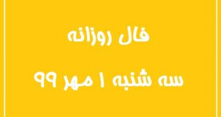 فال روزانه سه شنبه 1 مهر 99 + فال حافظ آنلاین