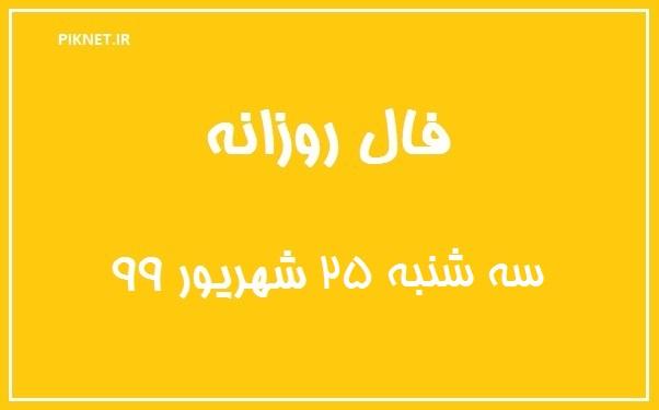 فال روزانه سه شنبه 25 شهریور 99 + فال حافظ آنلاین امروز 99/6/25