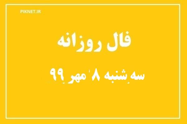 فال روزانه سه شنبه 8 مهر 99 به همراه فال حافظ آنلاین با تعبیر دقیق