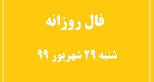 فال روزانه شنبه 29 شهریور 99 + فال حافظ و فال روز تولد 99/6/29