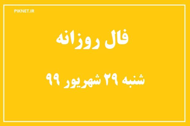 فال روزانه شنبه 29 شهریور 99 + فال حافظ امروز و فال روز تولد 99/6/29