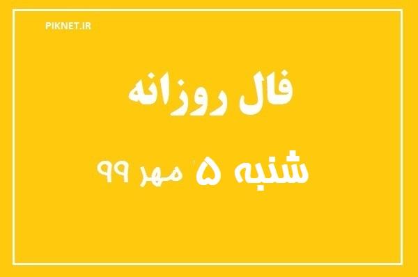 فال روزانه شنبه 5 مهر 99 + فال حافظ آنلاین با تعبیر دقیق امروز 99/7/5