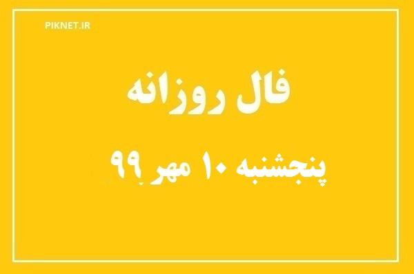فال روزانه پنجشنبه 10 مهر 99 + فال حافظ آنلاین با تعبیر دقیق و فال روز تولد