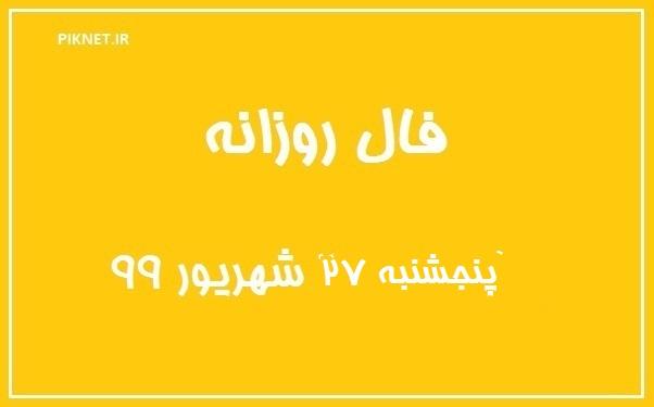 فال روزانه پنجشنبه 27 شهریور 99 (فال حافظ آنلاین امروز)