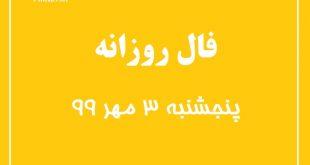 فال روزانه پنجشنبه 3 مهر 99 برای متولدین تمام ماه ها + فال حافظ آنلاین