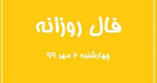 فال روزانه چهارشنبه 2 مهر 99 + فال حافظ آنلاین