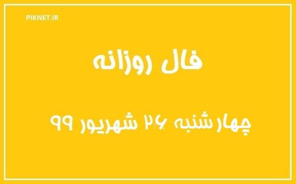 فال روزانه چهارشنبه 26 شهریور 99 | فال حافظ آنلاین امروز